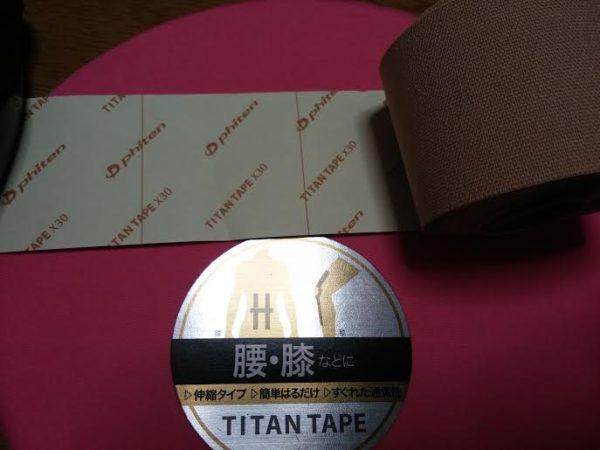 チタンテープX30
