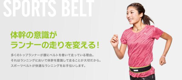 スポーツベルト公式サイト画像