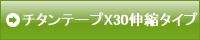 チタンテープX30button_001