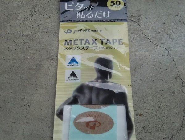 メタックステープ写真