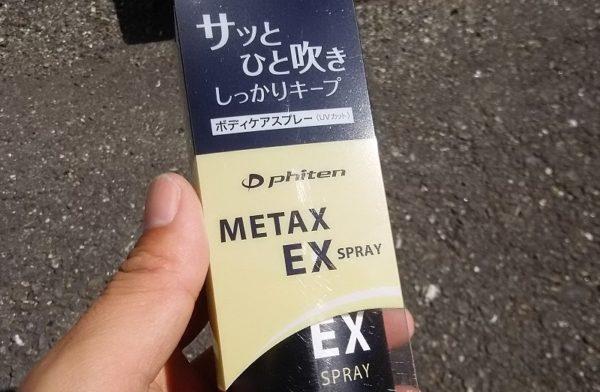 メタックススプレー レビュー