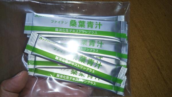 ファイテン青汁2