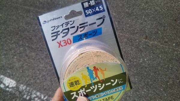 ファイテンショップ イオンモール鶴見緑地店で購入した商品